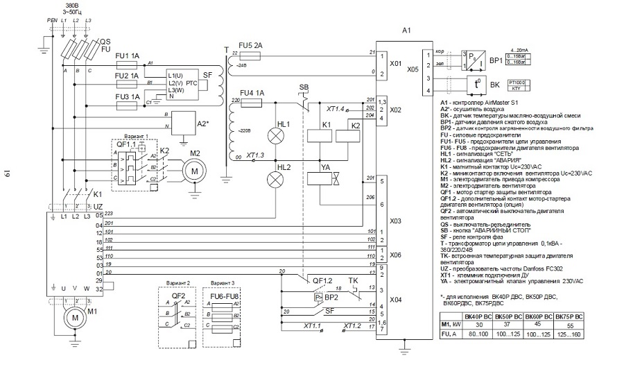 wiring_diagram_remeza_BK75P-ВС.jpg