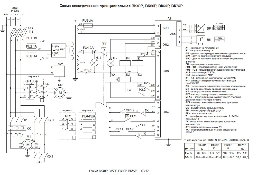 wiring_diagram_remeza_BK75P.jpg
